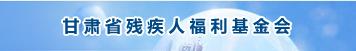 甘肃省残疾人福利基金会