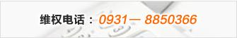 维权电话:0931-8850366