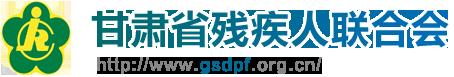 甘肃省残疾人联合会